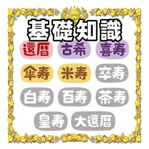 賀寿祝いの基礎知識