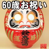 東京都の長生きのお守りグッズ:60歳