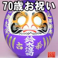 東京都の長生きのお守りグッズ:70歳