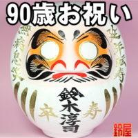 東京都の長生きのお守りグッズ:90歳