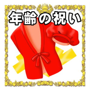 賀寿祝いの年齢