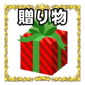賀寿祝いの記念品