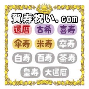 賀寿祝い.com | 喜ばれる長寿のお祝いのマナーを解説